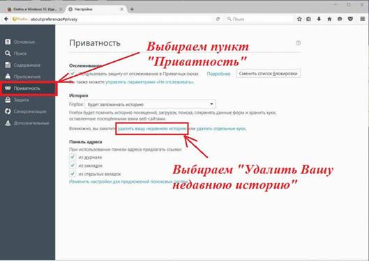 Как очистить куки браузера